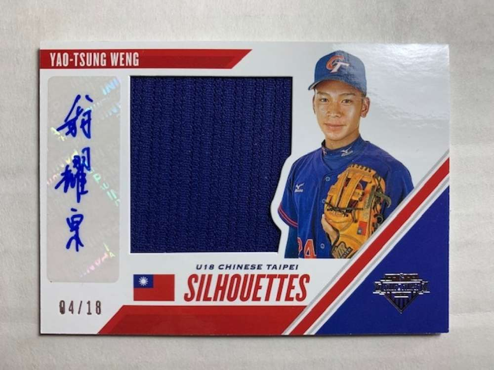 2020 Panini Stars and Stripes Chinese Taipei U18 Silhouettes Signatures Jerseys