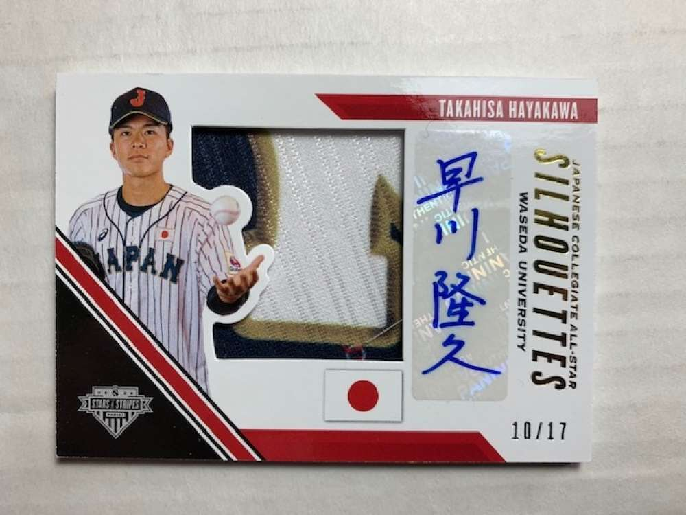 2020 Panini Stars and Stripes Japanese Collegiate All Stars Silhouettes Signatures Jerseys Prime